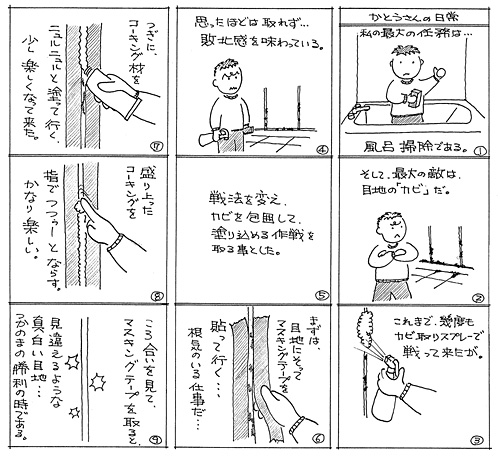 FP通信107号より 【かとうさんの日常】_d0080906_16214012.jpg