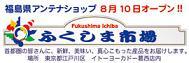 福島県、東京都江戸川区にアンテナショップをオープン 福島県福島市_f0061306_1344321.jpg