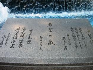 名古屋の『希望の泉』_f0070743_20455874.jpg