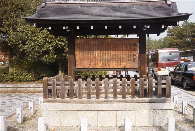 平安神宮_d0077719_1561053.jpg