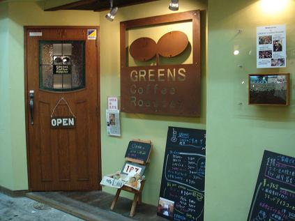 GREENS Coffee Roaster_f0095094_1205972.jpg
