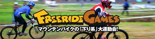 週末はFreeridegames〜お盆休みに突入いたします。_e0069415_2011438.jpg
