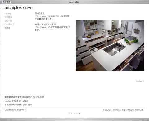 本家archiplex WEB更新&「ミセス」記載_e0065156_201064.jpg