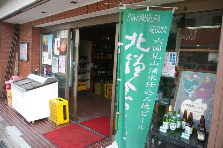 小沢酒店(北鎌倉の老舗)_c0014967_6424789.jpg
