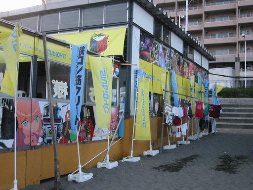 江ノ島へサイクリング_b0003577_156399.jpg