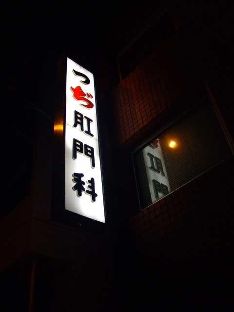 天王寺グリルマルヨシ、つぢ肛門科&スタバ無料券行使_b0054727_0143847.jpg