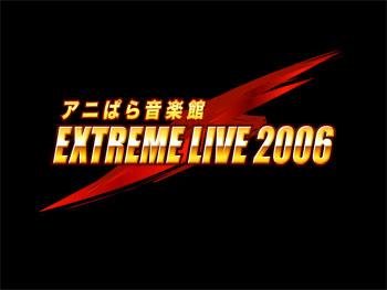 『アニぱら音楽館』5周年ライブ開催!_e0025035_1184428.jpg