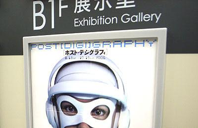 東京都写真美術館 ポスト・デジグラフィ展_d0074455_4421088.jpg