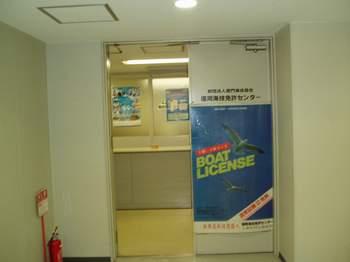 福岡海技免許センターと美味しい料理_a0077071_8273223.jpg