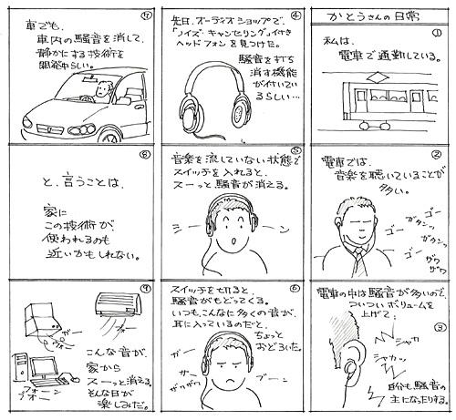 FP通信97号より 【かとうさんの日常】_d0080906_16333883.jpg