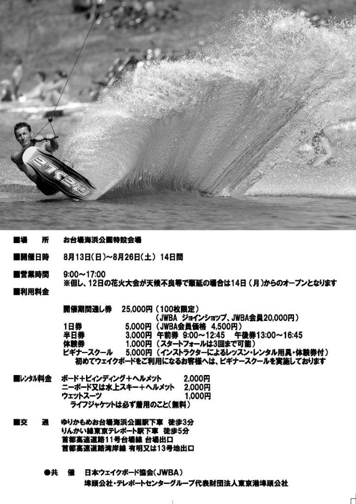 ウェイクボード 再び in お台場_f0053060_20504662.jpg