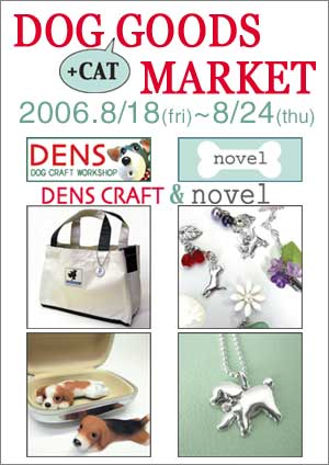 DOG +Cat GOODS MARKET /プレ情報:その1_b0017736_4542075.jpg
