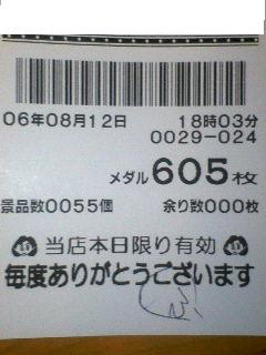 f0065228_0463365.jpg