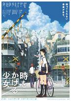 「時をかける少女」2006年日本(@テアトル新宿)_f0064203_8222685.jpg