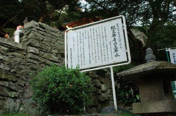 紀三井寺・千日詣  2_b0093754_053175.jpg