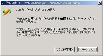 おのれマイクロソフト。_c0004568_1738426.jpg