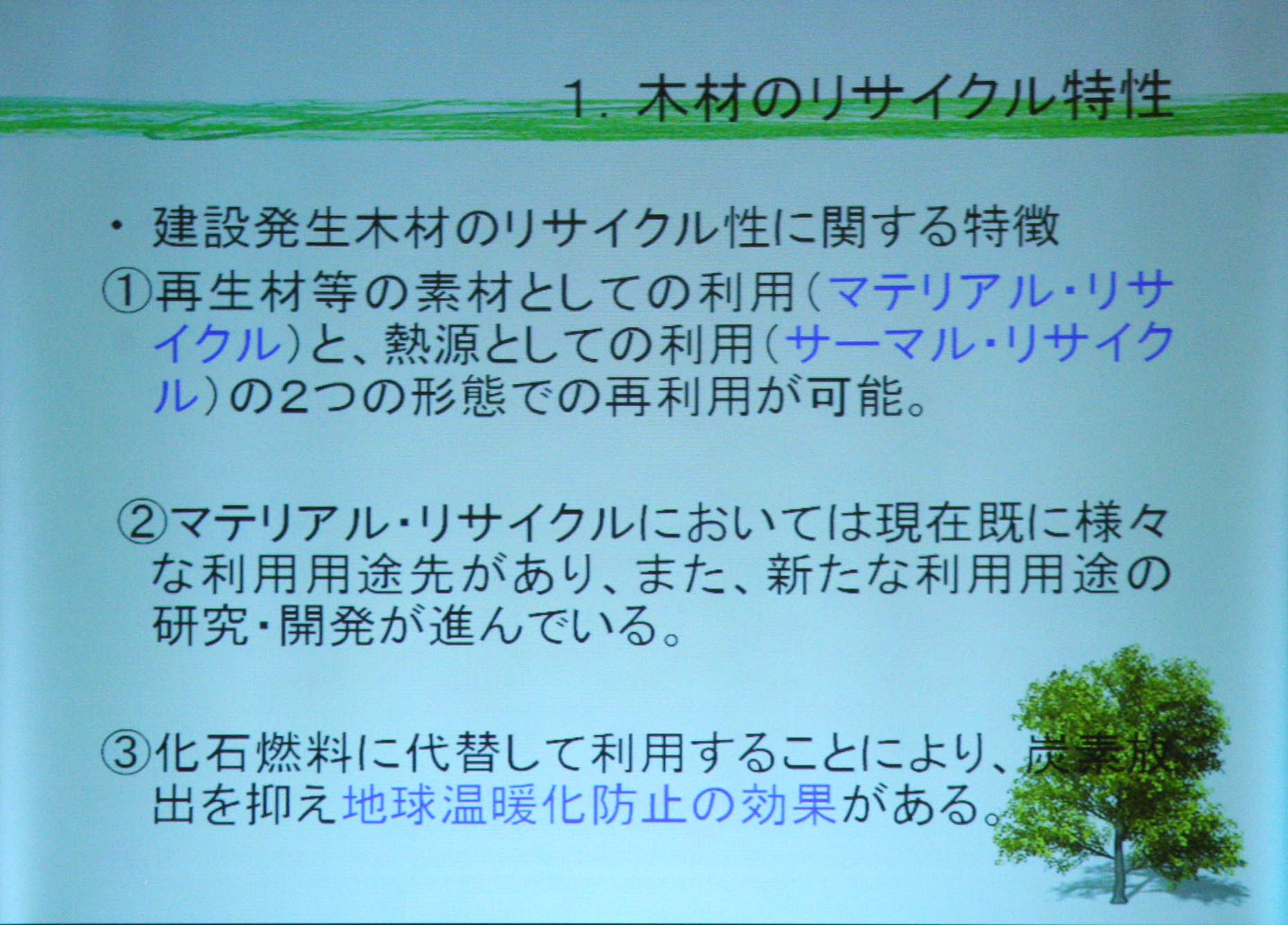CASBEE-すまい-(戸建住宅)研修会 3:清家剛先生_e0054299_17165585.jpg