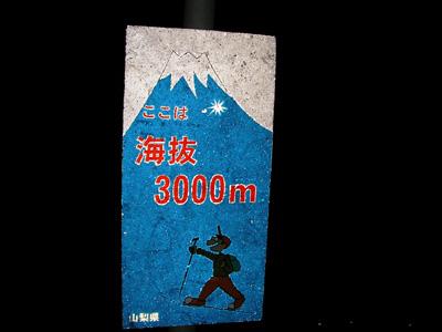 富士山登山 4 (始めて知った高山病)_f0053254_10143713.jpg