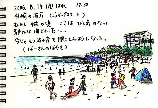 8/14 本日のジョギング_f0072976_832142.jpg