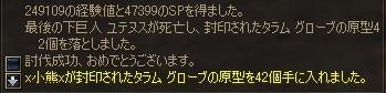 f0004387_1384588.jpg