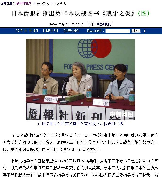 中国新聞社報道 日本侨报社推出第10本反战图书《琅牙之炎》(图)_d0027795_115354.jpg