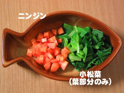 副食の野菜