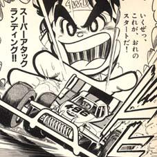 夏休み特別企画 『ダッシュ!四駆郎』 ホライゾン・メッセージ [01]_d0039216_14211276.jpg