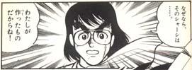 夏休み特別企画 『ダッシュ!四駆郎』 ホライゾン・メッセージ [01]_d0039216_1431594.jpg