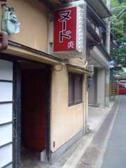 文殊堂・城崎温泉_b0054727_7165584.jpg