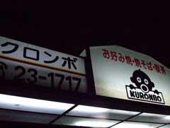 福知山 お好み焼き クロンボ_b0054727_839208.jpg