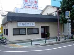 阪神西宮 甲南亭グリル_b0054727_9581677.jpg