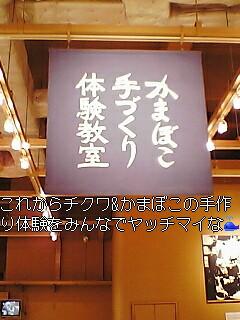ちっくる&カマピー体験♪_c0038092_0425316.jpg