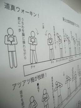 新・太宰府音頭の練習!_f0048597_23512190.jpg