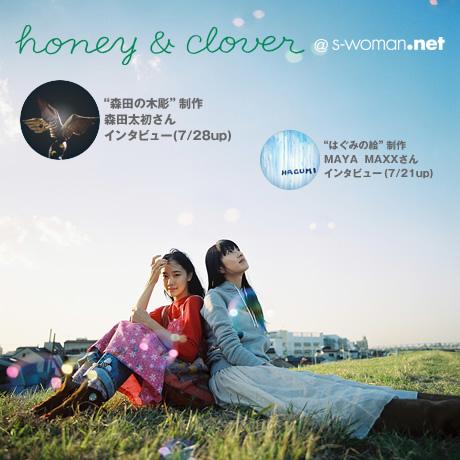 「ハチミツとクローバー」2006年日本(@シネマライズ渋谷)_f0064203_8571475.jpg