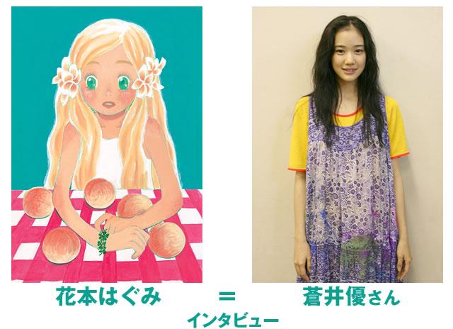 「ハチミツとクローバー」2006年日本(@シネマライズ渋谷)_f0064203_8574292.jpg