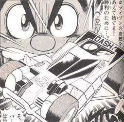 夏休み特別企画 『ダッシュ!四駆郎』 ホライゾン・メッセージ [06]_d0039216_2225925.jpg