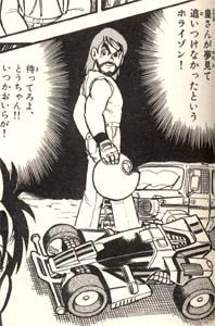 夏休み特別企画 『ダッシュ!四駆郎』 ホライゾン・メッセージ [03]_d0039216_8415614.jpg