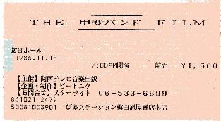 甲斐バンド vol.17 「感触(タッチ)」  _f0011975_1013682.jpg