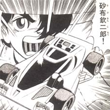 夏休み特別企画 『ダッシュ!四駆郎』 ホライゾン・メッセージ [07]_d0039216_9385113.jpg