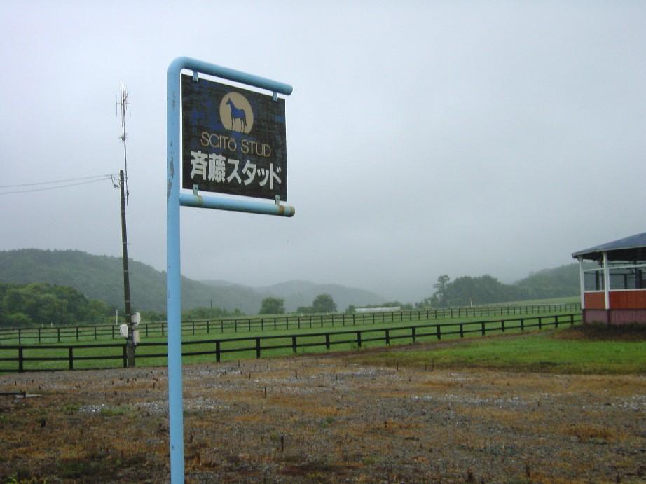 北海道だモンネ 16日 その2_f0053218_23445490.jpg