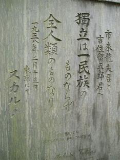 インドネシア独立と日本人_f0011059_19573339.jpg