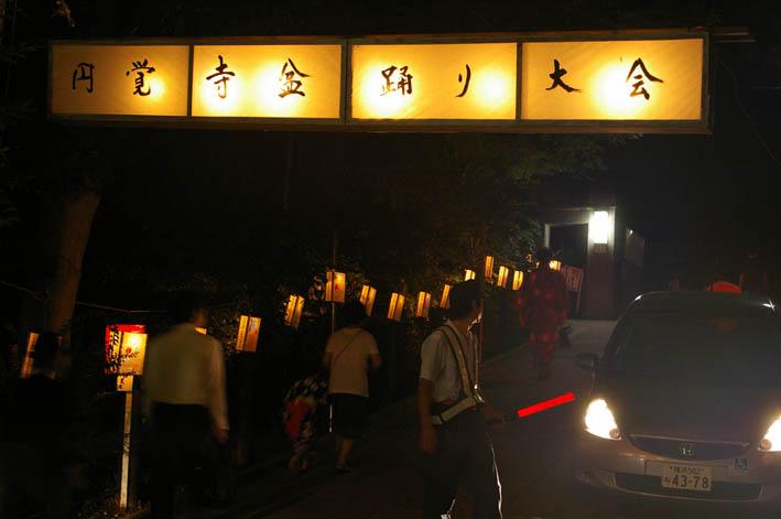 腹に響いた太鼓の音:夏の風物詩「06・円覚寺盆踊り大会」_c0014967_10134024.jpg