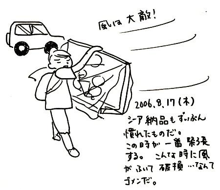 f0072976_0584492.jpg