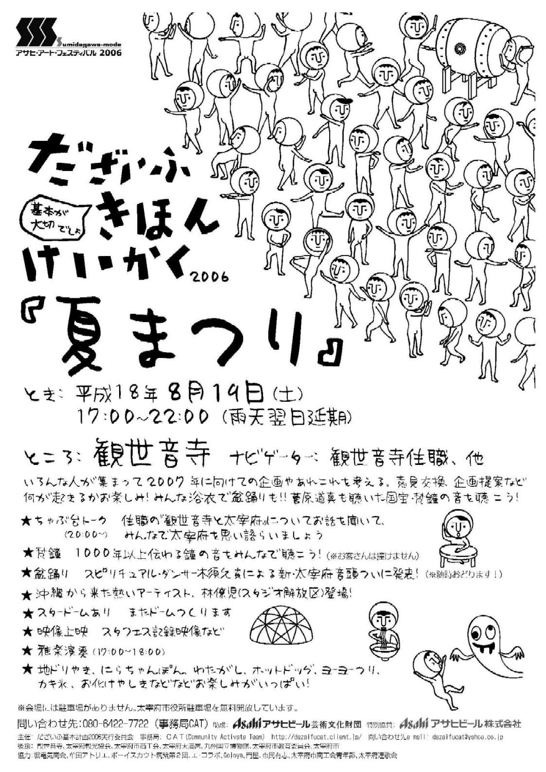 「夏まつり」延期!_f0048597_2142672.jpg