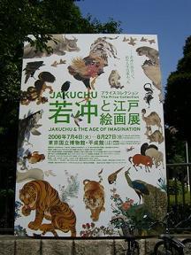 プライスコレクション「若冲と江戸絵画」展_a0057402_1415170.jpg