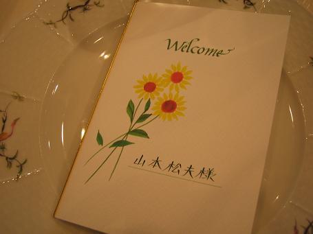 花火でお出迎え♪_b0105897_20121657.jpg