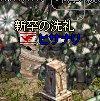 b0078004_650437.jpg