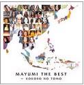 新アルバム:Mayumi The Best- Kokoro No Tomo_a0054926_19435033.jpg