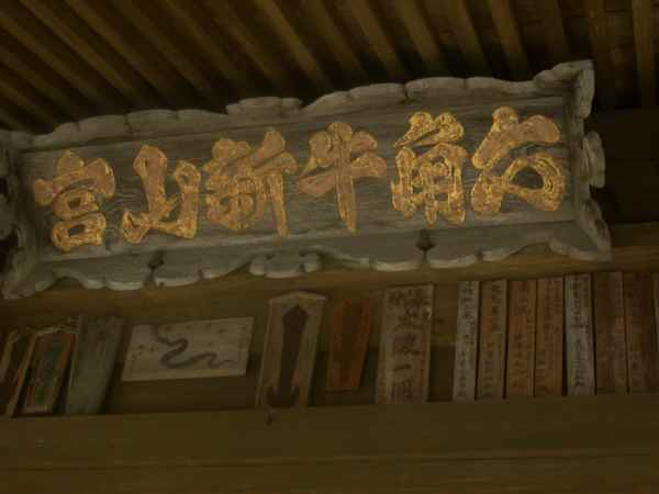 遠野不思議 第二百三十九話「六神石神社」_f0075075_9304232.jpg