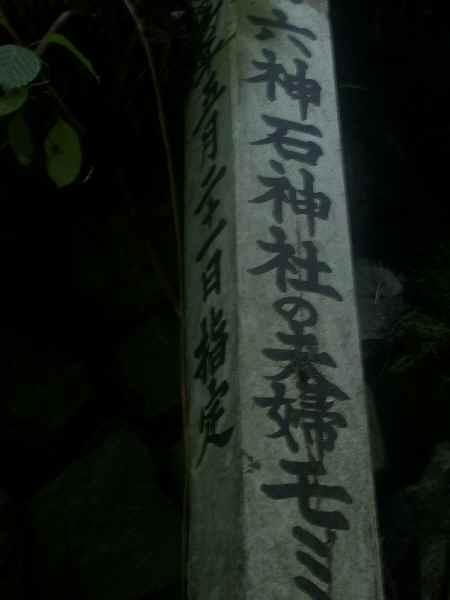 遠野不思議 第二百三十九話「六神石神社」_f0075075_9331941.jpg